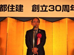 都住建創立30周年記念式典