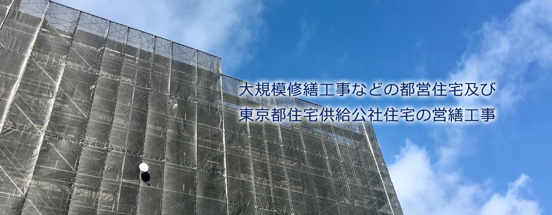 東京 都 住宅 供給 公社